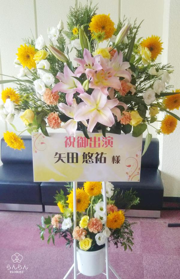 THE CIRCUS!出演者様へお祝いスタンド花を納品しました[公演祝い花]