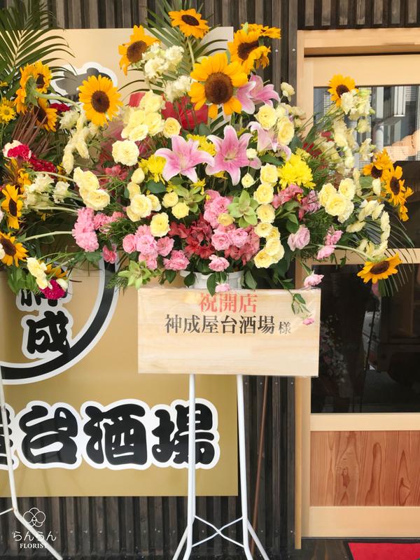 神成屋台酒場様へお祝いスタンド花を納品しました[開店祝い花]