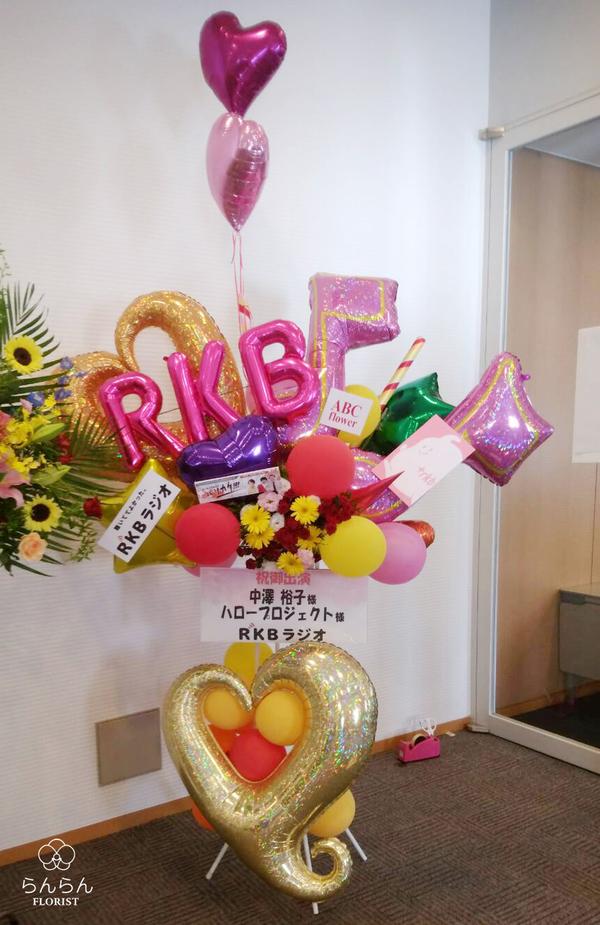 ハロープロジェクト・中澤裕子様へお祝いスタンド花を納品しました[公演祝い花]