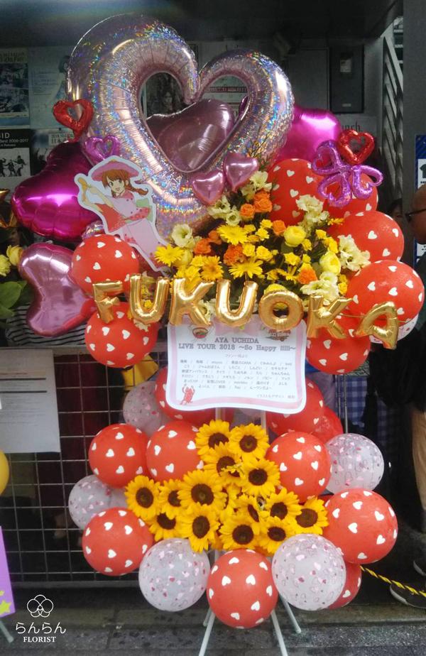 内田彩様へお祝いスタンド花を納品しました[公演祝い花]
