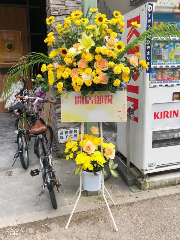博多もつ鍋響 大名店様へお祝いスタンド花を納品しました[開店祝い花]