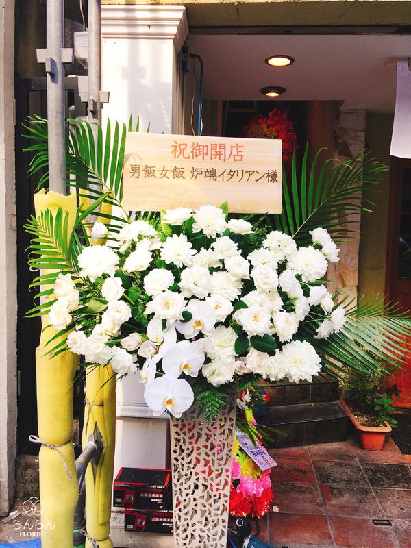 男飯 女飯 炉端イタリアン様へお祝いスタンド花の納品しました[開店祝い花]