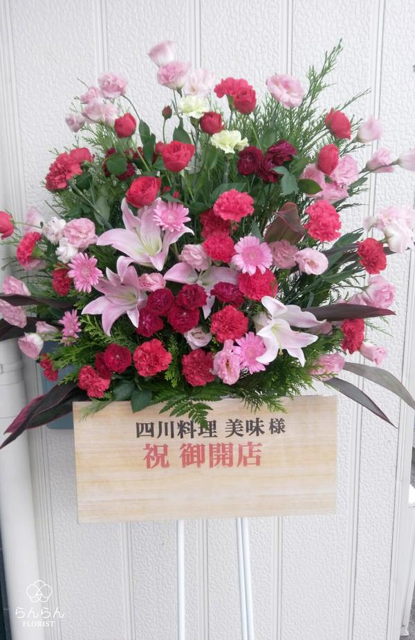 四川料理 美味様へお祝いスタンド花を納品しました[開店祝い花]