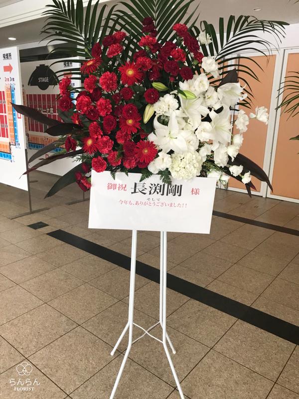 長渕剛様へお祝いスタンド花を納品しました[公演祝い花]