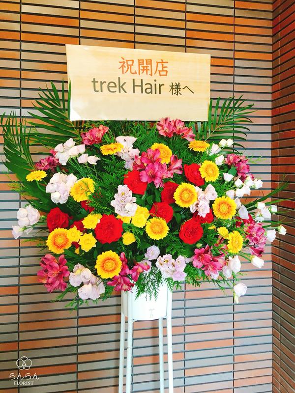 trek Hair様へお祝いスタンド花を納品しました[開店祝い花]