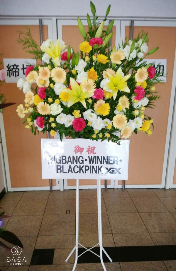 iKON様へお祝いスタンド花を納品しました[公演祝い花]