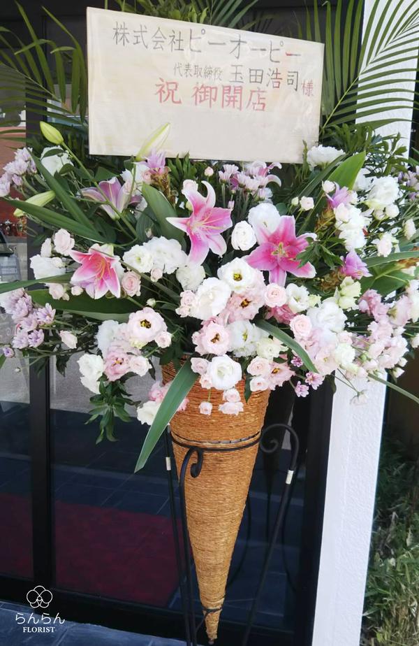 焼肉の牛太本陣 福重店様へお祝いスタンド花を納品しました[開店祝い花]