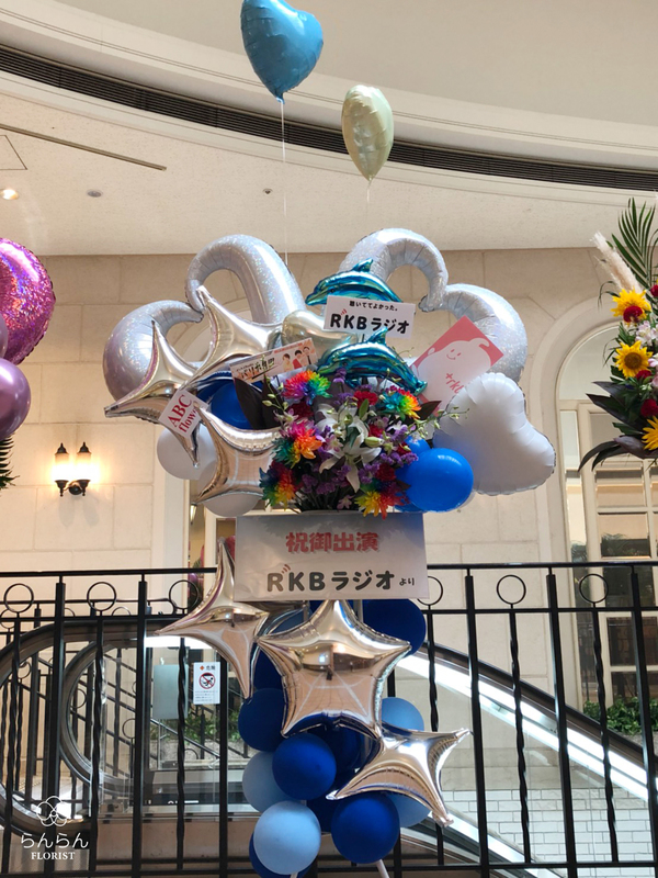 九州新喜劇 ご出演者様へお祝いスタンド花を納品しました[公演祝い花]