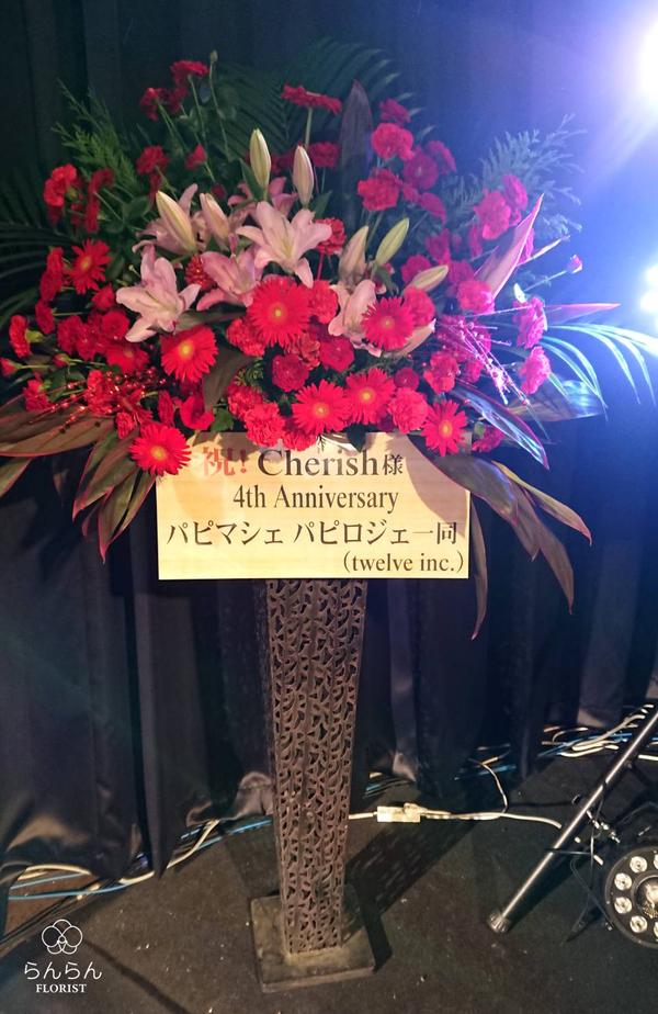 Cherish様へお祝いスタンド花を納品しました[公演祝い花]