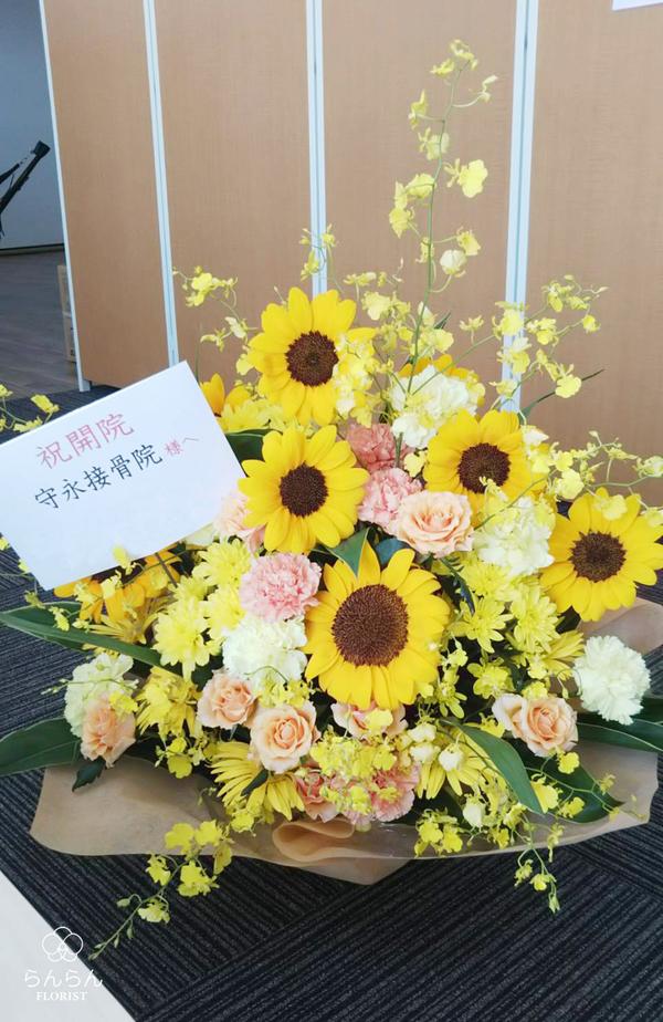 守永接骨院様へお祝いアレンジ花を納品しました[開院祝い花]