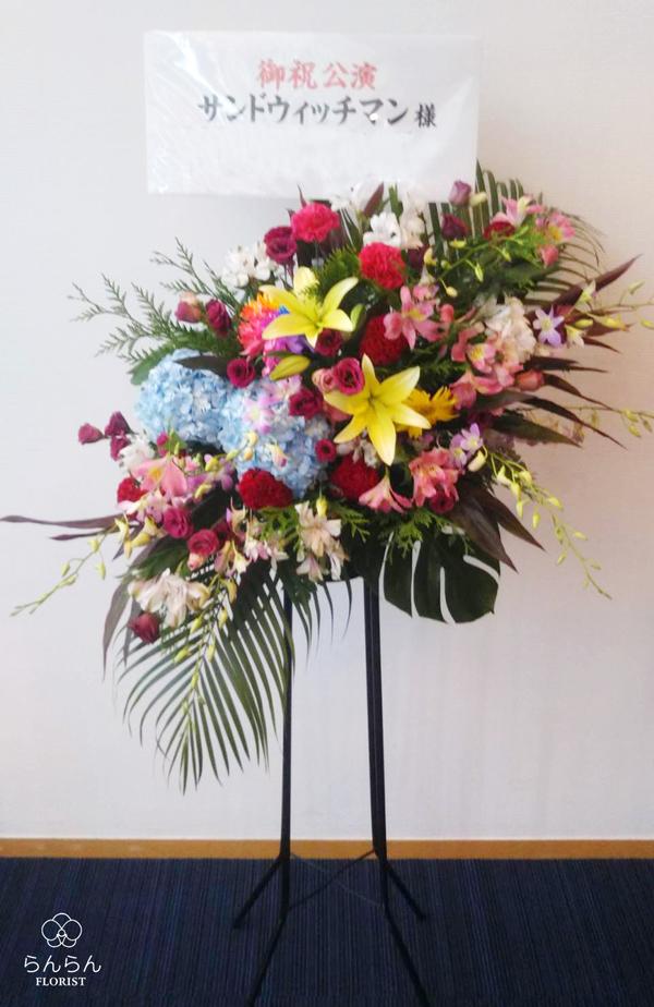 サンドウィッチマン様へお祝いスタンド花を納品しました[公演祝い花]