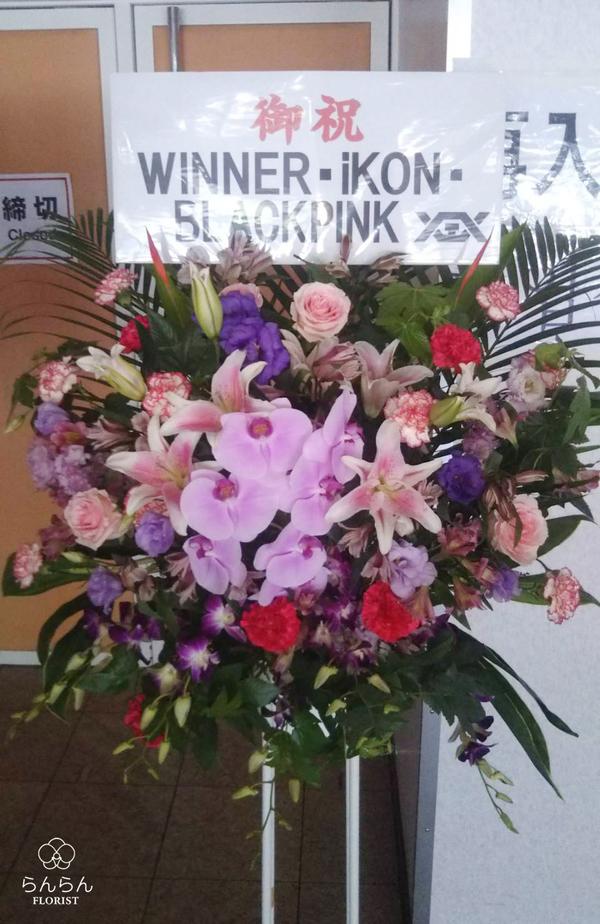 V.I(from BIGBANG)様へお祝いスタンド花を納品しました[公演祝い花]