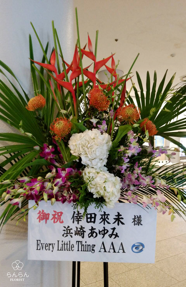 倖田來未様へお祝いスタンド花を納品しました[公演祝い花]