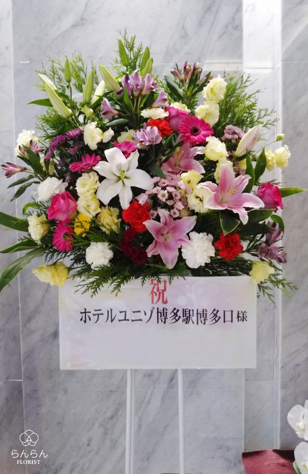 ホテルユニゾ博多駅博多口様へお祝いスタンド花を納品しました[開店祝い花]