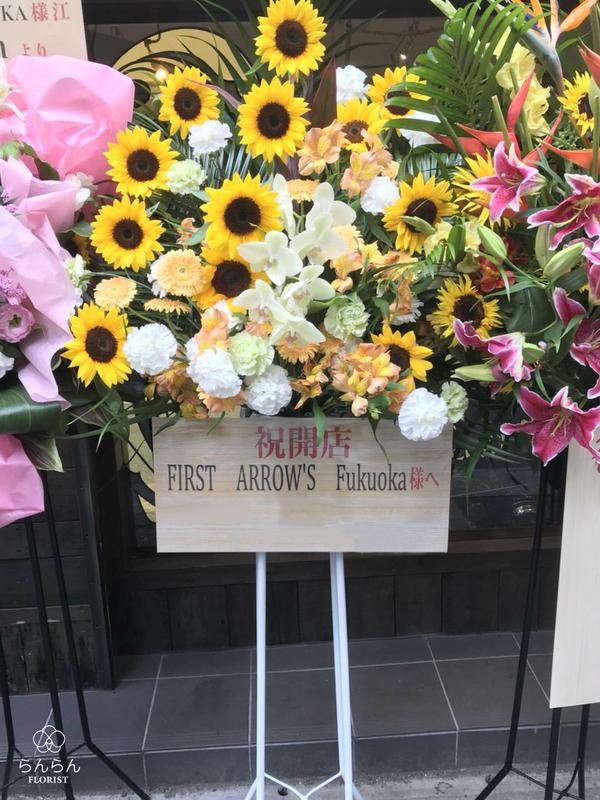 FIRST ARROW'S Fukuoka様へお祝いスタンド花を納品しました[開店祝い花]