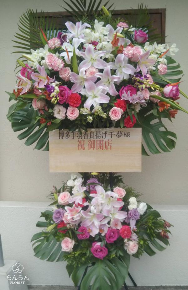 博多手羽香良揚げ千夢様へお祝いスタンド花を納品しました[開店祝い花]
