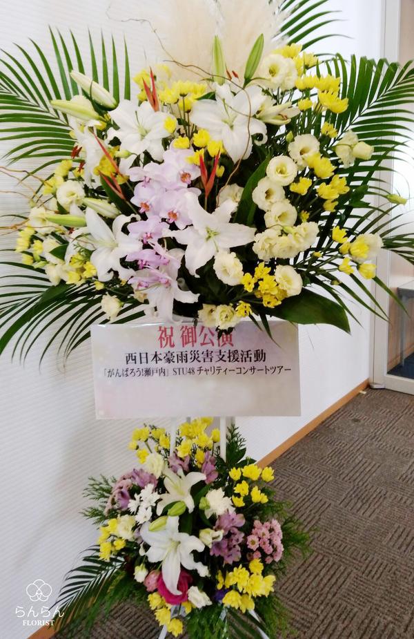 STU48様へお祝いスタンド花を納品しました[公演祝い花]