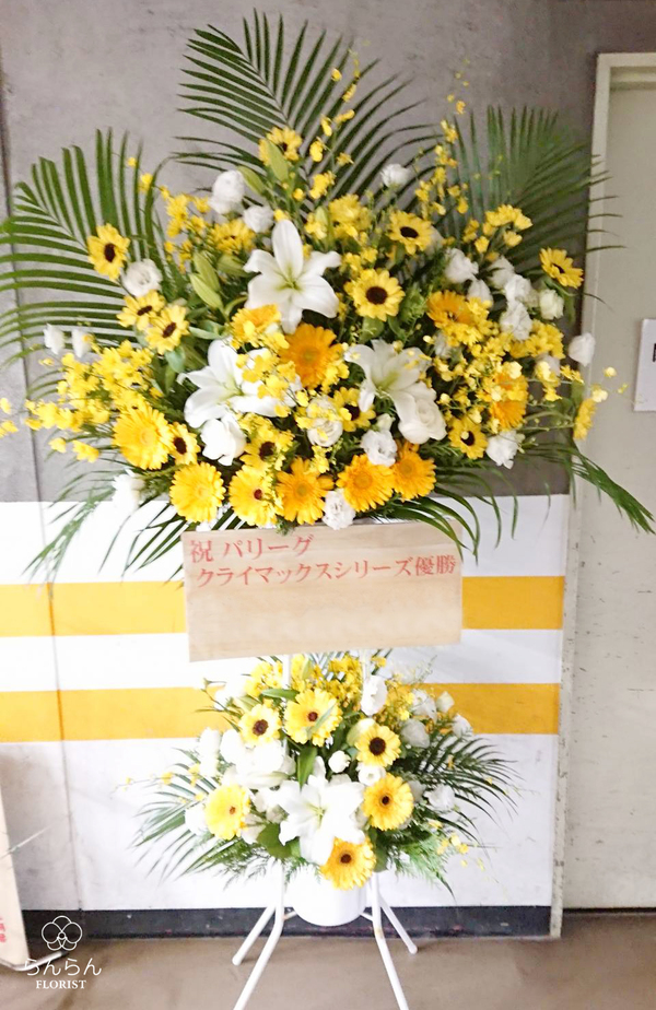 福岡ソフトバンクホークス様へお祝いスタンド花を納品しました