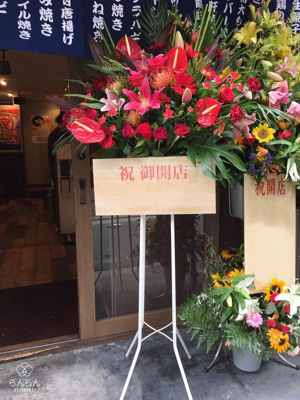 とりビアー 今泉店様へお祝いスタンド花を納品しました[開店祝い花]