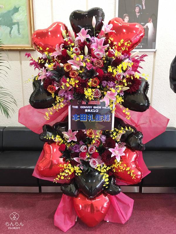 本田礼生様へバルーンスタンドを納品しました[公演祝い花]