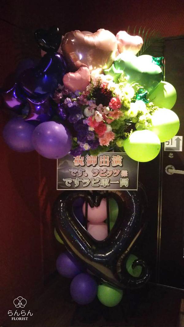 です。ラビッツ様へバルーンスタンド花を納品しました[公演祝い花]