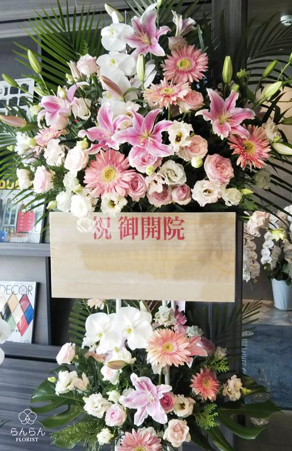 ゆいレディースクリニック様へお祝いスタンド花を納品しました[開院祝い花]