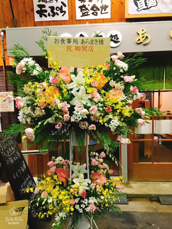 お食事処あらまき様へお祝いスタンド花を納品しました[開店祝い花]
