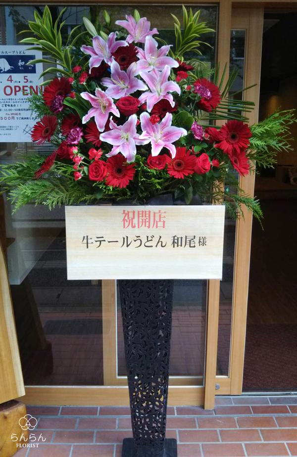 牛テールうどん 和尾様へお祝いスタンド花を納品しました[開店祝い花]
