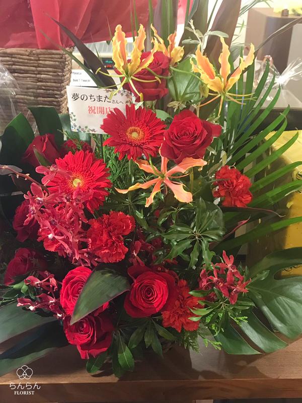 夢のちまた様へお祝いスタンド花を納品しました[開店祝い花]