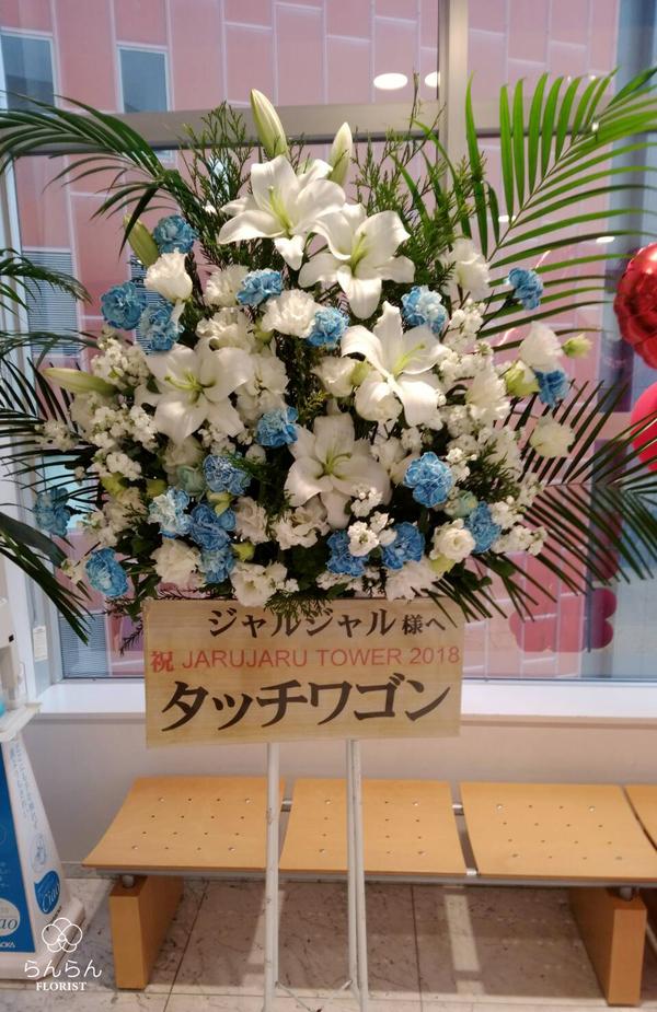 ジャルジャル様へお祝いスタンド花を納品しました[公演祝い花]
