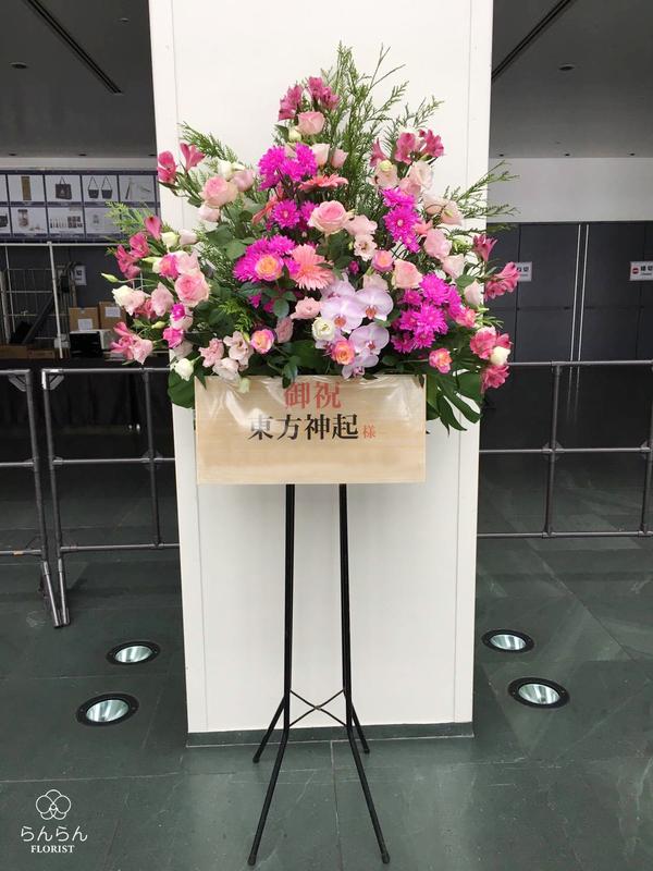 東方神起様へお祝いスタンド花を納品しました[公演祝い花]