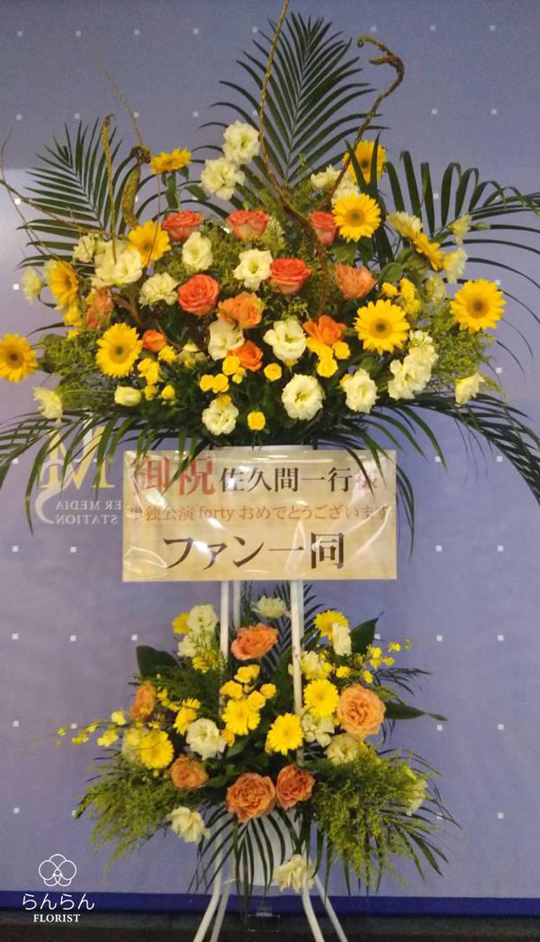 佐久間一行様へお祝いスタンド花を納品しました[公演祝い花]