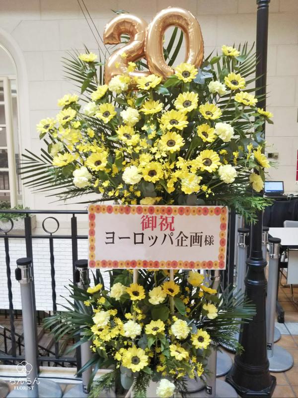 ヨーロッパ企画様へお祝いスタンド花を納品しました[公演祝い花]
