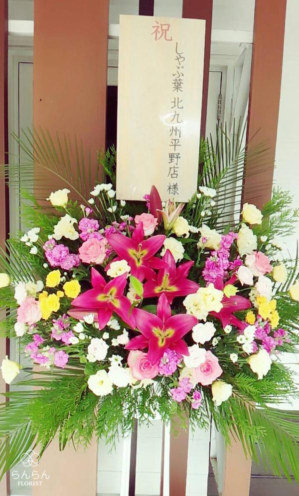 しゃぶ葉 北九州平野店様へお祝いスタンド花を納品しました[開店祝い花]