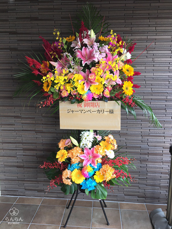 ジャーマンベーカリー 飯塚花瀬店様へお祝いスタンド花を納品しました[開店祝い花]
