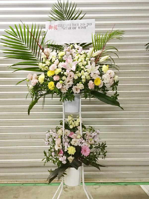 EXILE様へお祝いスタンド花を納品しました[公演祝い花]