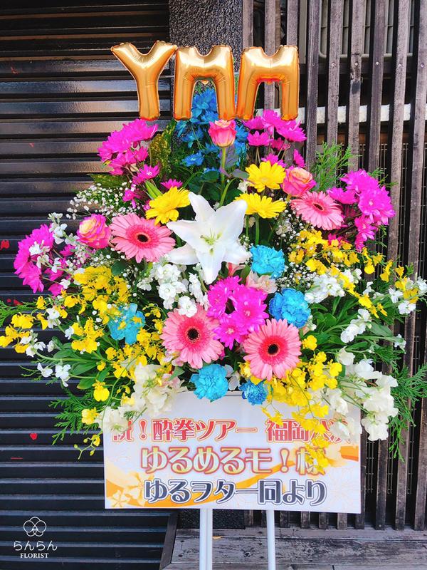 ゆるめるモ!様へお祝いスタンド花を納品しました[公演祝い花]