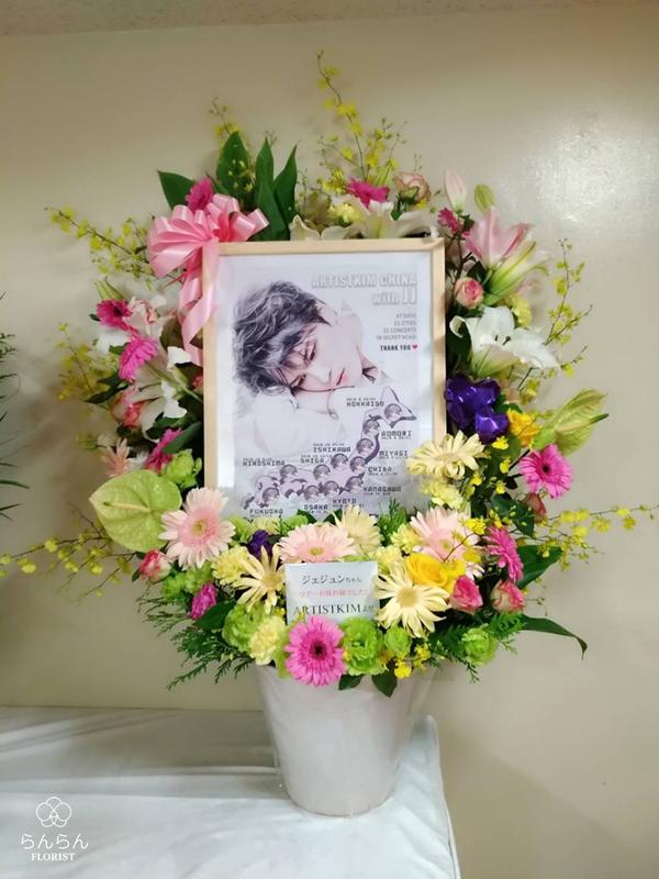 ジェジュン様へアレンジメント・お祝いスタンド花を納品しました[公演祝い花]