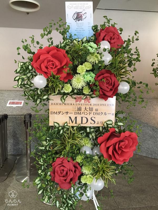三浦大知様へお祝いスタンド花を納品しました[公演祝い花]