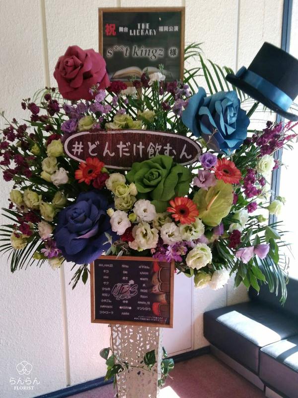 s**t kingz様へお祝いスタンド花を納品しました[公演祝い花]