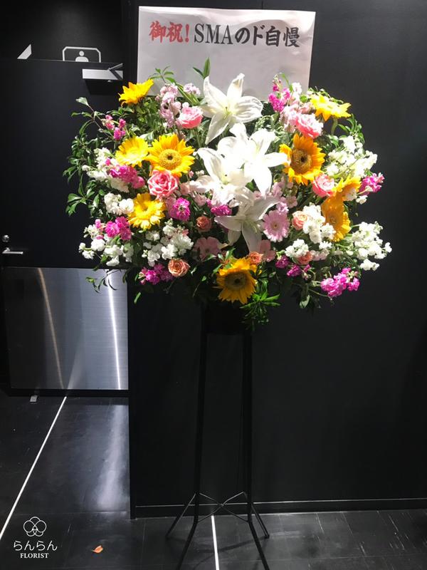 SMAのド自慢 ご出演者様へお祝いスタンド花を納品しました[公演祝い花]