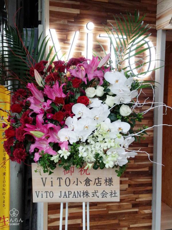 ViTO 小倉店様へお祝いスタンド花を納品しました[開店祝い花]