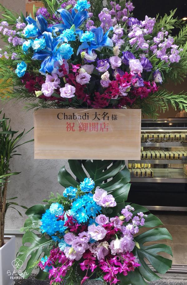 Chabadi 福岡大名店様へお祝いスタンド花を納品しました[開店祝い花]