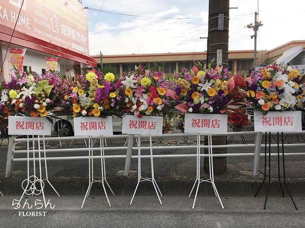 株式会社セイカホーム 久留米支店様へお祝いスタンド花を納品しました[開店祝い花]