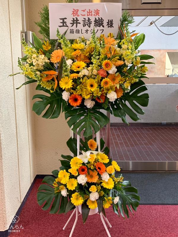 玉井詩織様へお祝いスタンド花を納品しました[公演祝い花]