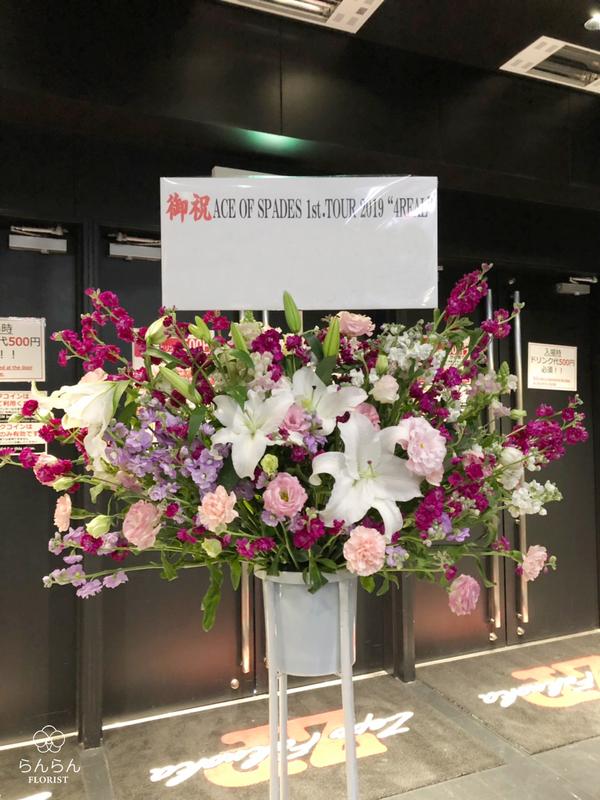 ACE OF SPADES様へお祝いスタンド花を納品しました[公演祝い花]