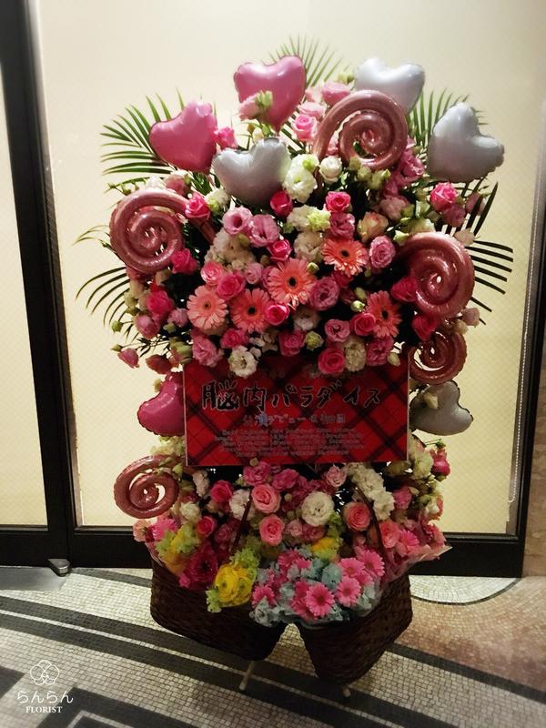 HKT48様へお祝いスタンド花を納品しました[公演祝い花]