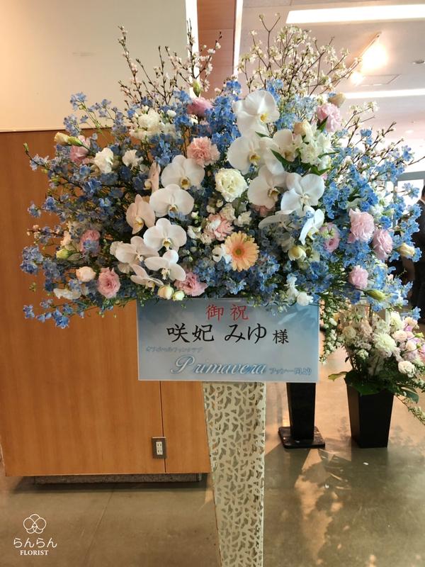 咲妃みゆ様へお祝いスタンド花を納品しました[公演祝い花]