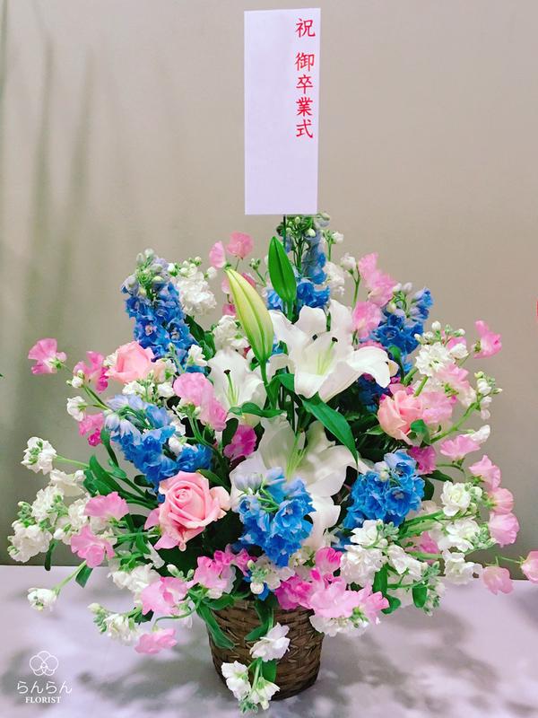 麻生情報ビジネス専門学校北九州校様へお祝いアレンジメントを納品しました[卒業祝い花]