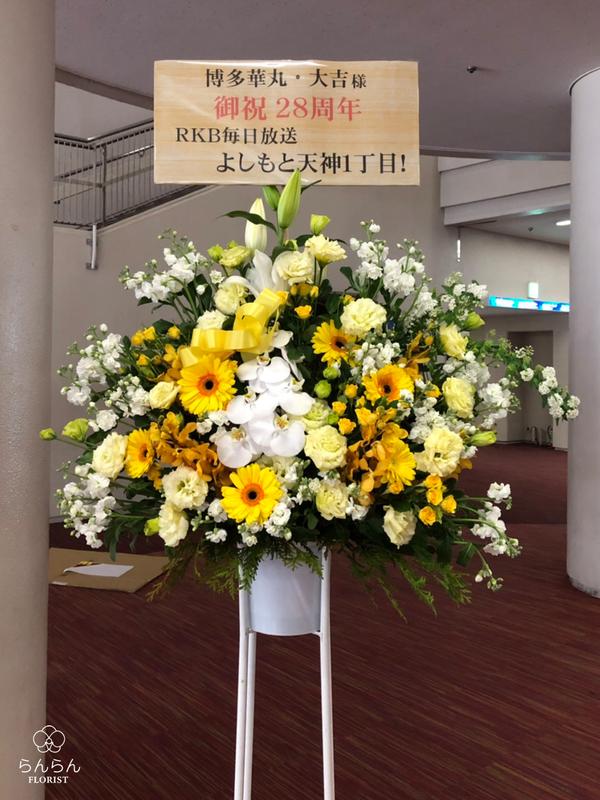 博多華丸・大吉様へお祝いスタンド花を納品しました[公演祝い花]